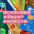 關於疫情封鎖期間香港佣金帳戶提現的解決方案.jpg