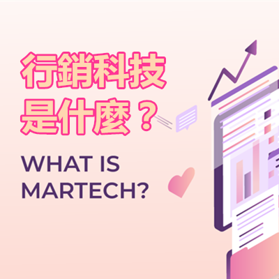 Martech 行銷科技 是什麼?.png