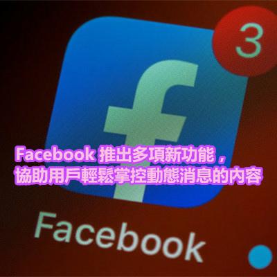 Facebook 推出多項新功能,協助用戶輕鬆掌控動態消息的內容.jpg