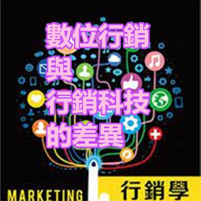 數位行銷與行銷科技的差異.jpg