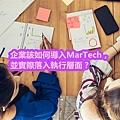 企業該如何導入MarTech,並實際落入執行層面?.jpg