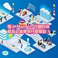 導入 Martech 行銷科技 能為企業帶來什麼幫助?.jpg