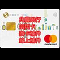 兆豐銀行 信用卡 辦卡補件 線上補件.png