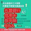 兆豐銀行 信用卡 旅平險 Q&A.JPG