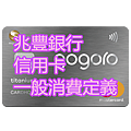 兆豐銀行 信用卡 一般消費定義.png