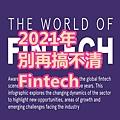 2021年別再搞不清Fintech.jpg