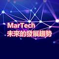 MarTech 未來的發展趨勢.jpg