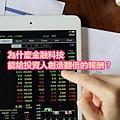 為什麼金融科技能給投資人創造翻倍的報酬?.JPG