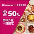foodpanda刷兆豐.首購現折50%.jpg