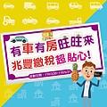 有車有房旺旺來,兆豐繳稅超貼心!.jpg