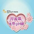 三井 MITSUI OUTLET PARK 母親節享回饋.jpg