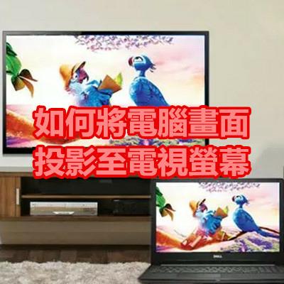 如何將電腦畫面投影至電視螢幕.JPG