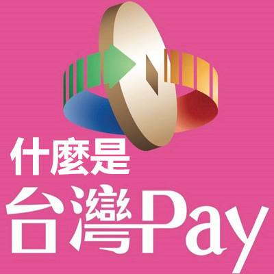 什麼是台灣Pay.jpg