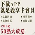 義享天地 義享時尚廣場 APP 義享卡會員 註冊攻略.JPG