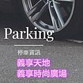 義享天地 義享時尚廣場 停車資訊.JPG