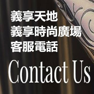 義享天地 義享時尚廣場 客服電話.JPG