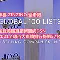 恭喜 ZINZINO 聖希諾 榮登美國直銷新聞網DSN 2021全球百大直銷排行榜第57名.JPG