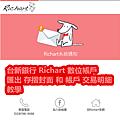 台新銀行 Richart 數位帳戶 匯出 存摺封面 和 帳戶 交易明細 教學.png