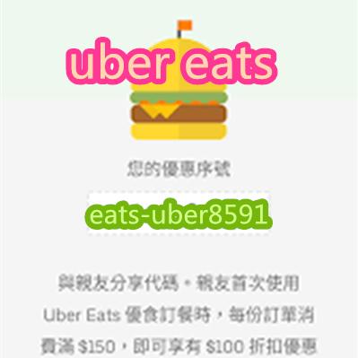 最初 2 份 UberEats優食訂單只要消費滿 $150,即可享 $100 折扣優惠。.png