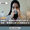 護理師公會推薦的口罩折法.jpg