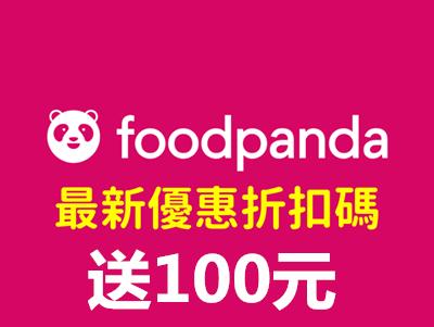 免費註冊 foodpanda 熊貓 送100元.png