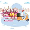 Uber Eats 或 foodpanda 美食外送 最高15%回饋.jpg