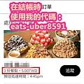 在結帳時使用我的代碼:eats-uber8591.jpg