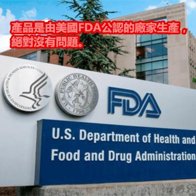 產品是由美國FDA公認的廠家生產,絕對沒有問題。.jpg