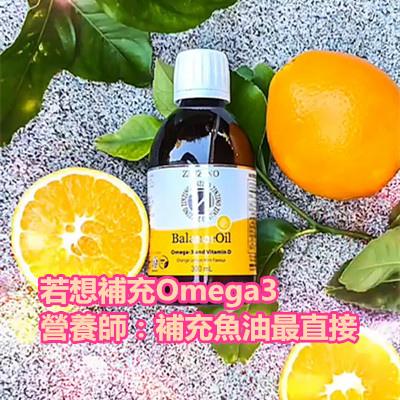 若想補充Omega3 營養師:補充魚油最直接.jpg