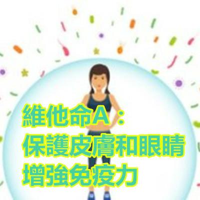 維他命A:保護皮膚和眼睛、增強免疫力.jpg