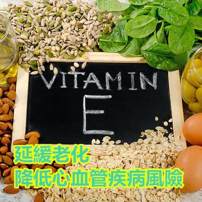 維他命E:延緩老化、降低心血管疾病風險.jpg