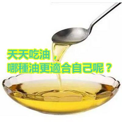 天天吃油,哪種油更適合自己呢?.JPG