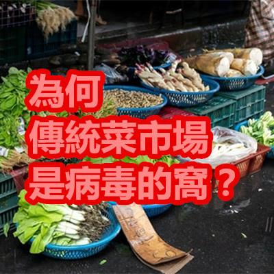為何傳統菜市場是病毒的窩?.jpg