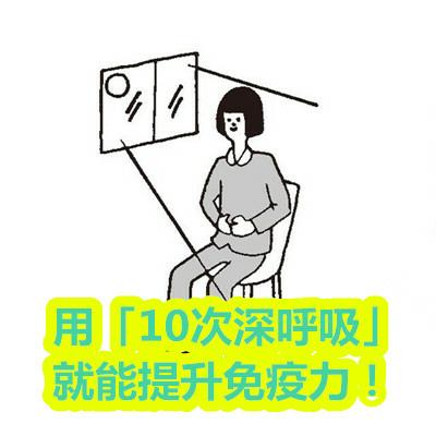 用「10次深呼吸」就能提升免疫力!.jpg