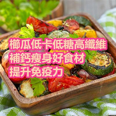 櫛瓜低卡低糖高纖維 補鈣瘦身好食材 提升免疫力.jpg