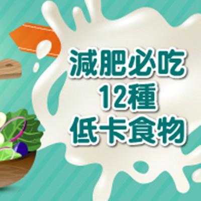 減肥必吃「12種低卡食物」.jpg