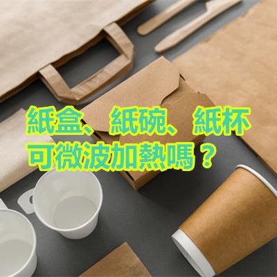 紙盒、紙碗、紙杯可微波加熱嗎?.jpg