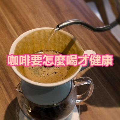 咖啡要怎麼喝才健康.jpg
