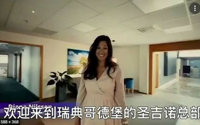 帶你參觀瑞典聖希諾總部—中文字幕.JPG
