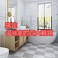 搞定 小浴室的四大難題.jpg