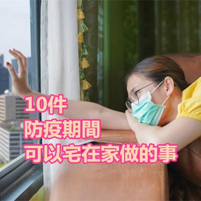 10件 防疫期間 可以宅在家做的事.jpg