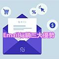 Email行銷三大優勢.jpg