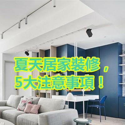 夏天居家裝修,5大注意事項!.jpg