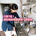 只要7招!讓你做家事像喝茶一樣享受.jpg