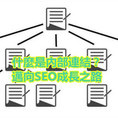 什麼是內部連結?邁向SEO成長之路.jpg