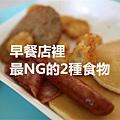 早餐店裡最NG的2種食物.jpg