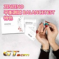 ZINZINO 平衡測試 BALANCETEST 特色.jpg