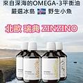 來自 北歐 瑞典 ZINZINO 平衡油與平衡測試.jpg