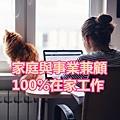 家庭與事業兼顧 100%在家工作.jpg