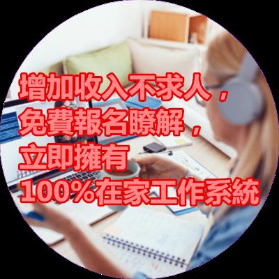 增加收入不求人,免費報名瞭解,立即擁有100%在家工作系統.png